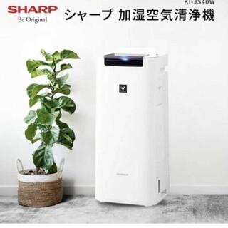 SHARP - 新品未使用 KI-JS40W シャープ 加湿空気清浄機 プラズマクラスター 高濃
