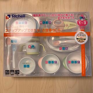 Richell - リッチェル お食事セット