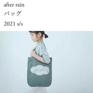 mina perhonen - ミナペルホネン 今期 after rain レッスンバッグ 大