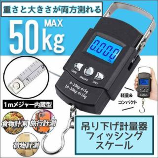 デジタルスケール 釣り メジャー付き フィッシングスケールt00110