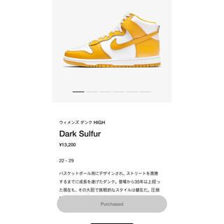 NIKE - ナイキ ダンク HIGH ウィメンズ Dark Sulfur28.5