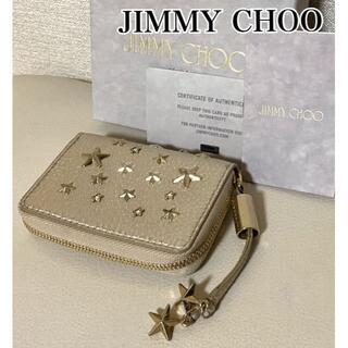 ジミーチュウ(JIMMY CHOO)のJIMMY CHOO ☆ ほぼ新品 NELLIE スタッズ コインケース(コインケース)