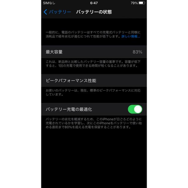 Apple(アップル)の【極美品】iPhone8 本体 64GB SoftBank ブラック スマホ/家電/カメラのスマートフォン/携帯電話(スマートフォン本体)の商品写真