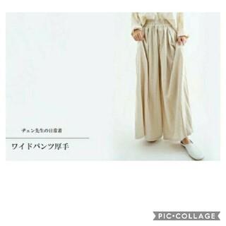 MUJI (無印良品) - ヂェン先生の日常着 ワイドパンツ 生成