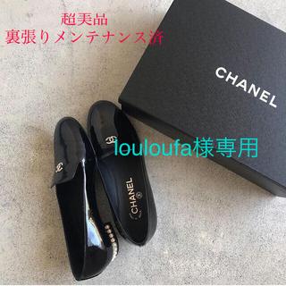 CHANEL - 超美品 数回短時間着用 裏張り済 CHANEL シャネル ローファー  黒 36