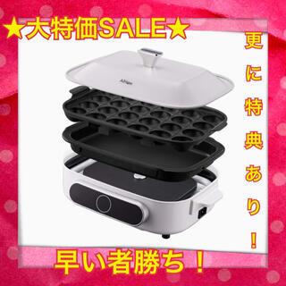 ★大特価★ ホットプレート 平面+たこ焼き器プレート マルチポット グリル鍋(たこ焼き機)