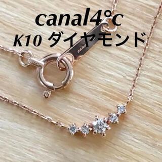 canal4℃ - canal4°C K10 ダイヤモンド ラインネックレス ピンクゴールド ダイヤ
