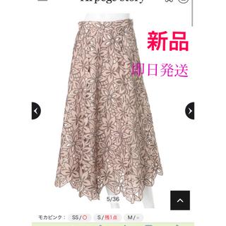 Rirandture - 新品 リランドチュール 雑誌掲載 Rirandture 配色レースフレアスカート