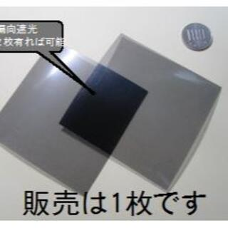Rb 偏光フィルター 偏光板  実験.工作に 80X80mm ハサミでカット可能(フィルター)