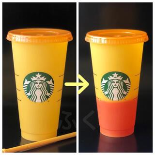 Starbucks Coffee - 海外スターバックス★色が変わる★カラーチェンジ★リユーザブルカップ