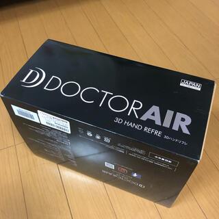 ドクターエア 3D ハンドリフレ HR-01 ゴールド 新品未開封(マッサージ機)