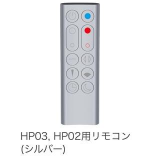 ダイソン(Dyson)のdyson HOT+ Cool 空気清浄機能付ファンヒーター HP03,02(ファンヒーター)
