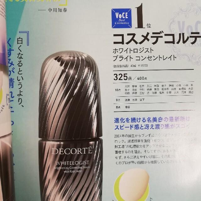 COSME DECORTE(コスメデコルテ)のホワイトロジスト(60包) コスメ/美容のスキンケア/基礎化粧品(美容液)の商品写真