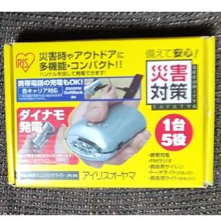 アイリスオーヤマ(アイリスオーヤマ)のアイリスオーヤマ 手回し充電ミニラジオライト JTL-22(防災関連グッズ)