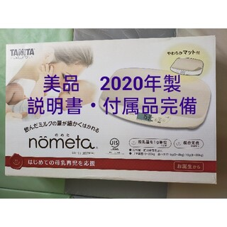 タニタ(TANITA)のnometa TANITA ベビースケール BB-105(ベビースケール)