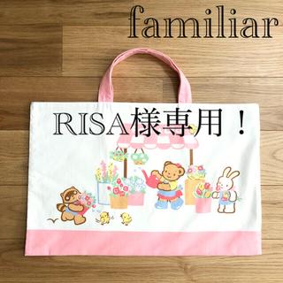 ファミリア(familiar)のRISA様専用!【記名有り】ファミリア レッスンバッグ トートバッグ リアちゃん(レッスンバッグ)