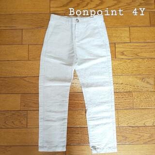 ボンポワン(Bonpoint)の【新品/最終価格】Bonpoint 麻混グレーパンツ 4A(パンツ/スパッツ)
