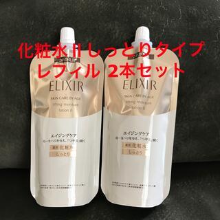 エリクシール(ELIXIR)のエリクシールシュペリエル化粧水Ⅱレフィル 2本セット(化粧水/ローション)