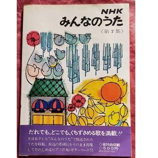 NHK みんなのうた 第7集(童謡/子どもの歌)