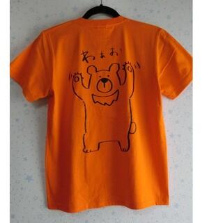 くまさんTシャツ(オレンジ)綿素材(Tシャツ/カットソー(半袖/袖なし))