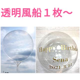透明風船 誕生日 記念日 お祝い 風船 バルーンフラワー プレゼント(その他)