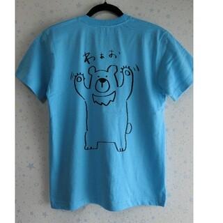 くまさんTシャツ(アクアブルー)綿素材(Tシャツ/カットソー(半袖/袖なし))