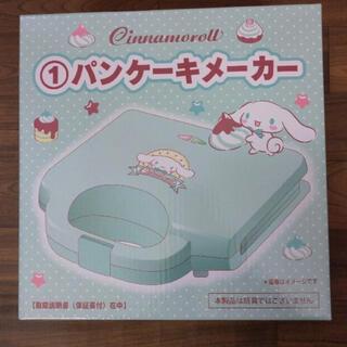 シナモロール - サンリオ シナモロールくじ パンケーキメーカー