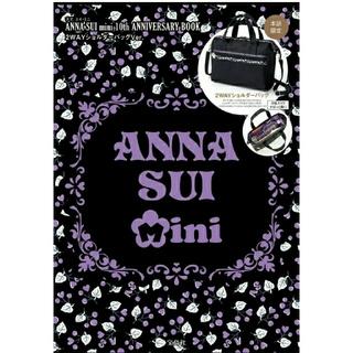 アナスイ(ANNA SUI)の2WAYショルダーバッグVer. ANNA SUI mini 10th ANNI(ファッション/美容)
