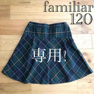 familiar - 【良品】familiar ファミリア チェック フレア 膝丈 スカート 120