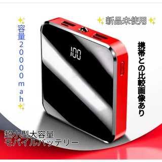 20000mAh & PSE認証済 モバイルバッテリー 大容量 軽量