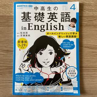 R中高生の基礎英語 in English 2021年 04月号(専門誌)