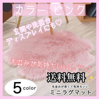 【新品】インテリア ミニラグマット 送料無料 《ピンク》