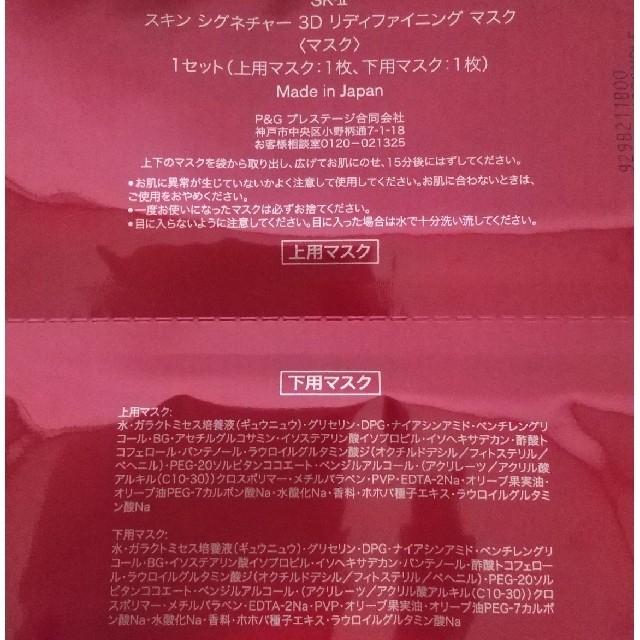 SK-II(エスケーツー)のSK-II フェイシャルトリートメントエッセンス75mlセット コスメ/美容のスキンケア/基礎化粧品(化粧水/ローション)の商品写真