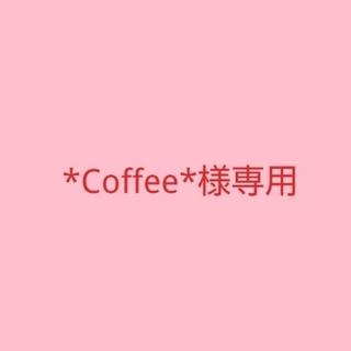 【*Coffee*様専用】(フェイスクリーム)