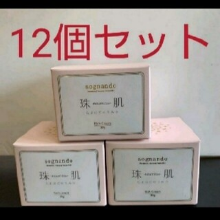 珠肌のうみつクリーム ソニャンド 【新品未開封】12個セット