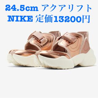 ナイキ(NIKE)の未使用新品 24.5cm アクアリフト ブロンズ(スニーカー)