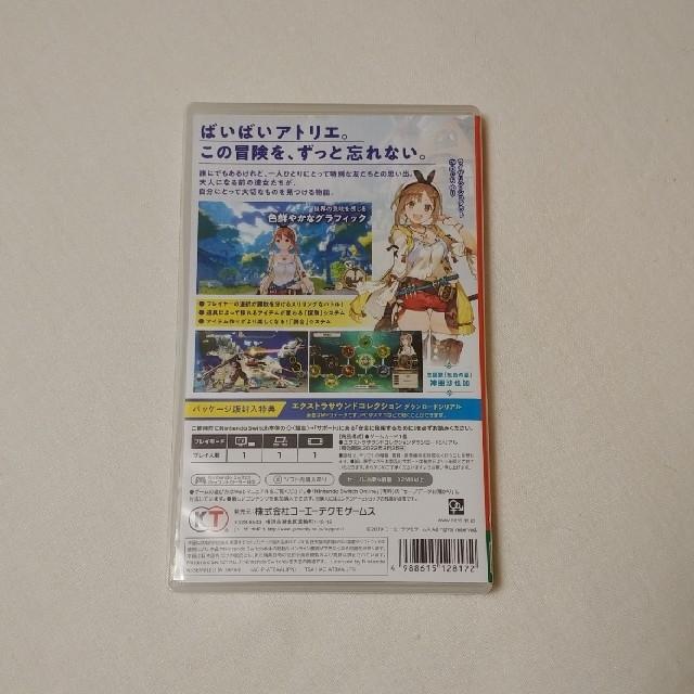 Nintendo Switch(ニンテンドースイッチ)のNintendo Switch ライザのアトリエ 常闇の女王と秘密の隠れ家 エンタメ/ホビーのゲームソフト/ゲーム機本体(携帯用ゲームソフト)の商品写真