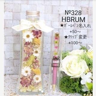 №211 ハーバリウム ボールペン ナチュラルグリーンset HBRUM(ドライフラワー)