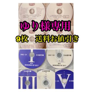 防弾少年団(BTS) - 🌹BTS 2017 MEMORIES 5枚セットDVD🌹日本語字幕