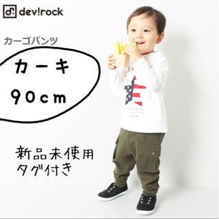 デビロック(DEVILOCK)の新品 devirock カーゴパンツ 90cm(パンツ/スパッツ)
