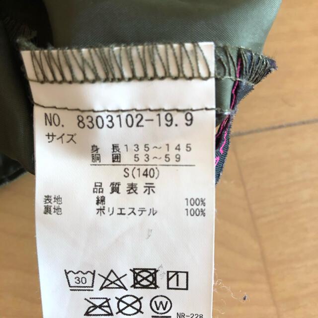 lovetoxic(ラブトキシック)のhima1236様専用 LOVETOXIC   前釦台形スカパン Sサイズ キッズ/ベビー/マタニティのキッズ服女の子用(90cm~)(スカート)の商品写真