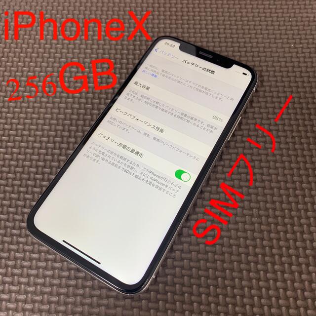 iPhone(アイフォーン)のiPhone X Silver 256 GB SIMフリー スマホ/家電/カメラのスマートフォン/携帯電話(スマートフォン本体)の商品写真