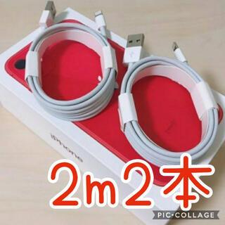 2m2本 iPhone ライトニングケーブル 充電器 純正品質 vzu