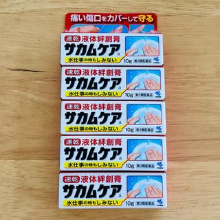 コバヤシセイヤク(小林製薬)のサカムケア 10g 液体絆創膏 小林製薬(日用品/生活雑貨)