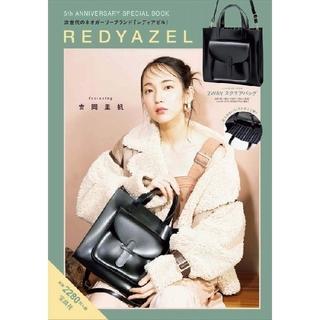 レディアゼル(REDYAZEL)の1000円以上オフムックREADYAZEL5anniversary2WAYバック(ショルダーバッグ)