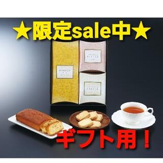 ギフト用!ガトーセレクション オレンジケーキ・クッキー・紅茶(菓子/デザート)