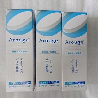 Arouge - 未開封新品アルージェ モイスチャー リッチローション3本セット
