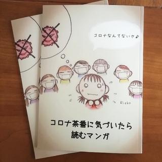 『コ〇ナ茶番に気づいたら読む漫画』2冊セット(一般)