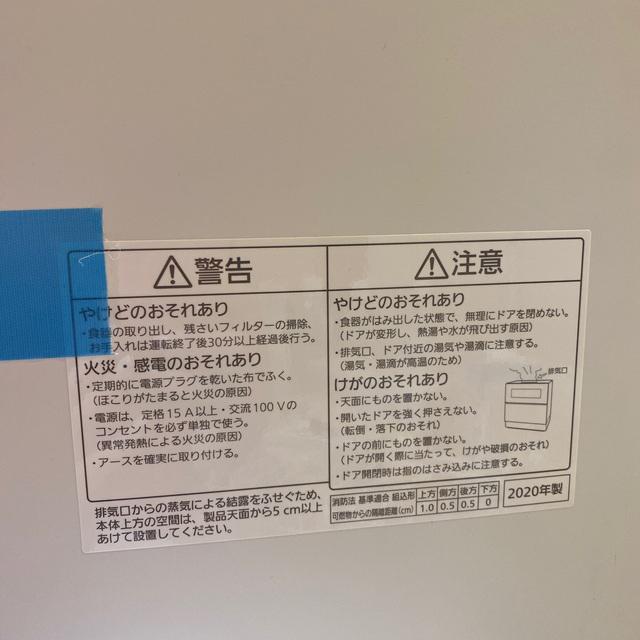 Panasonic(パナソニック)のパナソニック食洗機☆NP-TZ200-W スマホ/家電/カメラの生活家電(食器洗い機/乾燥機)の商品写真