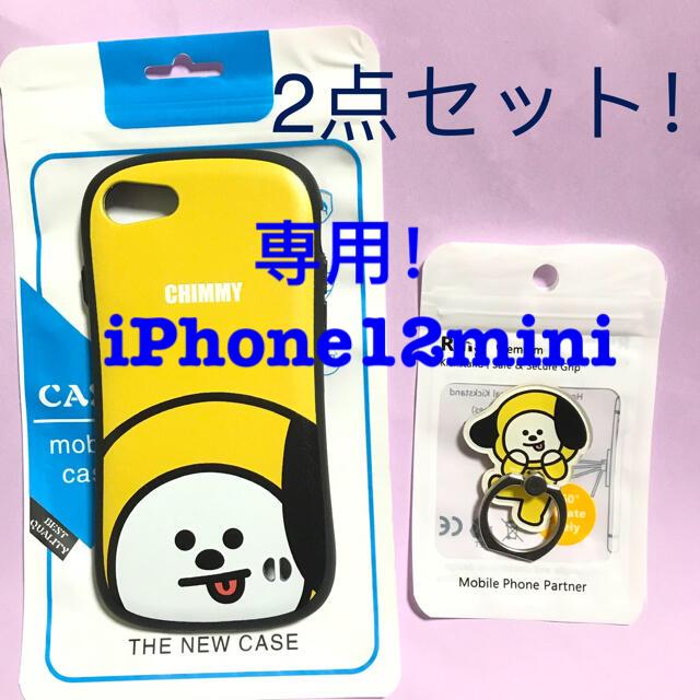 防弾少年団(BTS)(ボウダンショウネンダン)のCHIMMY iPhone12miniカバー&リング ケース BT21 チミー エンタメ/ホビーのおもちゃ/ぬいぐるみ(キャラクターグッズ)の商品写真